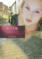 涙の手紙【ハーレクイン文庫版】