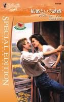 ホワイトホーン・マーヴェリック 結婚という誘惑 VIII
