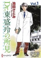 Dr.東盛玲の所見 1巻