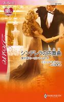 愛の国モーガンアイル シンデレラの円舞曲 II
