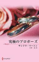 究極のプロポーズ