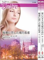 ハーレクイン・ディザイアセット 16