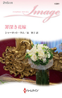 罪深き花嫁