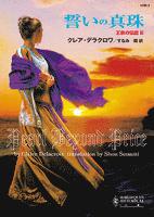 誓いの真珠 王家の伝説 II