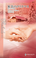 都合のいい結婚 虹色のクリスマス
