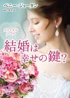 ブライダルブーケ 結婚は幸せの鍵?