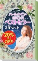 ★2008年販売トップ3★ハーレクイン・ロマンス ベストセラー3作セット
