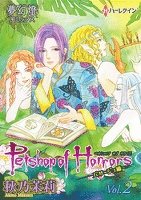 Petshop of Horrors パサージュ編 Vol.02