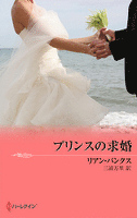 プリンスの求婚