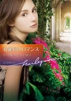孔雀宮のロマンス【ハーレクイン文庫版】
