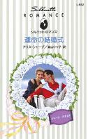 運命の結婚式
