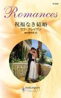 祝福なき結婚