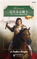 アン・ヘリスの中世騎士物語 完全なる騎士