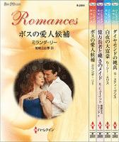 ハーレクイン・ロマンスセット 4