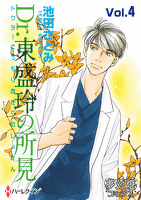 Dr.東盛玲の所見 Vol.4