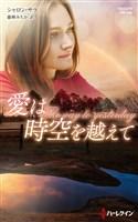 愛は時空を越えて【ハーレクイン・プレゼンツ作家シリーズ別冊版】