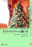 クリスマスツリーに願いを