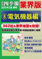 会社四季報 業界版【8】電気機器編 (15年春号)