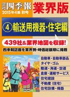 会社四季報 業界版【4】輸送用機器・住宅編 (15年秋号)
