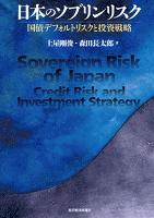 日本のソブリンリスク―国債デフォルトリスクと投資戦略