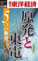 原発と東電 5つの争点―週刊東洋経済eビジネス新書No.20