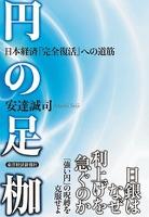 円の足枷 日本経済「完全復活」への道筋