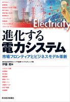 進化する電力システム―市場フロンティアとビジネスモデル革新