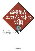高橋亀吉 エコノミストの気概