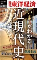 近現代史―週刊東洋経済eビジネス新書No.211