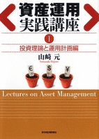 資産運用実践講座I投資理論と運用計画編
