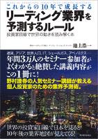 これからの10年で成長するリーディング業界を予測するルール―投資家目線で世界の動きを読み解く本