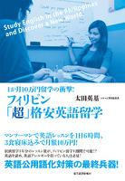 フィリピン「超」格安英語留学 1か月10万円留学の衝撃!