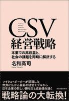 CSV経営戦略―本業での高収益と、社会の課題を同時に解決する
