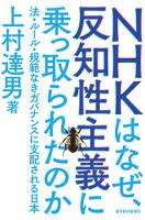 NHKはなぜ、反知性主義に乗っ取られたのか ―法・ルール・規範なきガバナンスに支配される日本