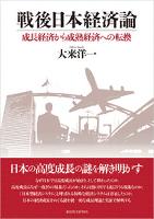 戦後日本経済論―成長経済から成熟経済への転換