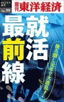 就活最前線―週刊東洋経済eビジネス新書No.99