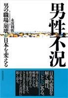 男性不況 「男の職場」崩壊が日本を変える
