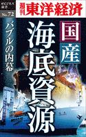 国産海底資源 バブルの内幕―週刊東洋経済eビジネス新書No.72