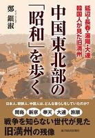 中国東北部の「昭和」を歩く 延辺・長春・瀋陽・大連 韓国人が見た旧満州