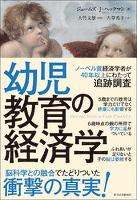 幼児教育の経済学