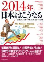 2014年 日本はこうなる