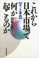 これから日本市場で何が起こるのか―【ネット革命】ニューミドルマンが資本主義市場を進化させる