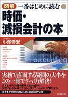 図解 一番はじめに読む時価・減損会計の本
