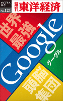 世界最強頭脳集団 Google-週刊東洋経済eビジネス新書No.121