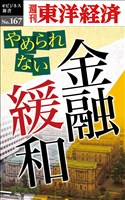 やめられない金融緩和―週刊東洋経済eビジネス新書No.167