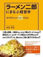 ラーメン二郎にまなぶ経営学 大行列をつくる26(ジロー)の秘訣