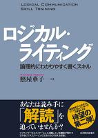 『ロジカル・ライティング 論理的にわかりやすく書くスキル』の電子書籍