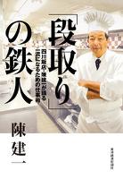 「段取り」の鉄人 四川飯店・陳健一が語る一流になるための仕事術