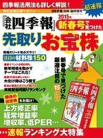 会社四季報 2015年新春号で見つけた先取りお宝株