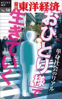 『「おひとり様」で生きていく―週刊東洋経済eビジネス新書No.58』の電子書籍